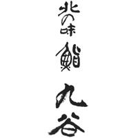 (日本語) 鮨 九谷
