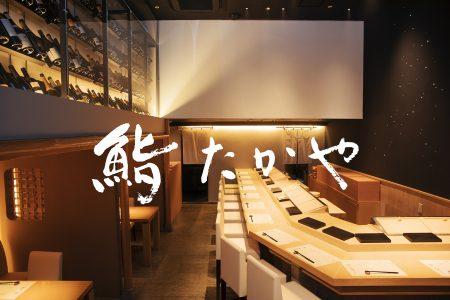 (日本語) 鮨 九谷が『鮨 たかや』として装いも新たにオープンいたします。